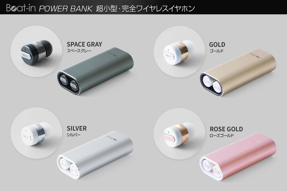 toomilog-Beat-in_PowerBank_003