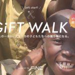 アプリで支援!歩いた分だけアフリカに給食が届く「GiFT WALK」