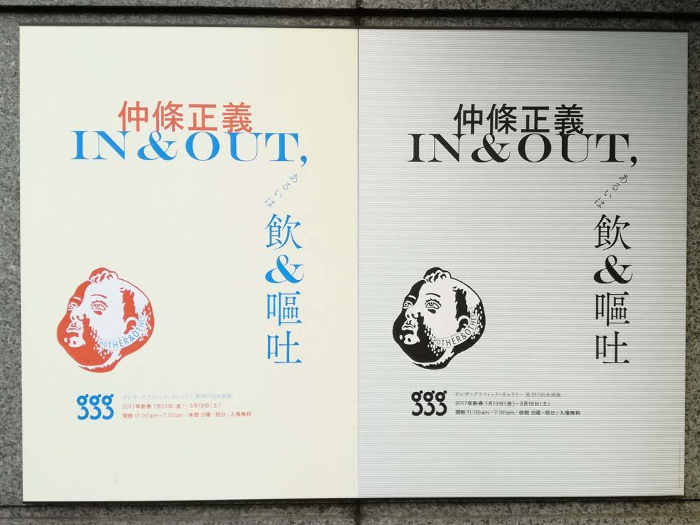 toomilog-nakajyomasayoshi_inout_017