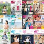 8年分のOZmagazineが無料で読み放題!創刊30周年記念キャンペーン開催中