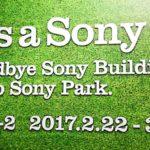 未来へのメッセージが込められた「It's a SONY展 Part-2」へ