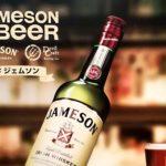 ウイスキーとクラフトビールのペアリング を楽しめるポップアップパブ「THE JAMESON SAINT PATRICK's PUB」へ