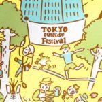 都市型体験アウトドアイベント「TOKYO outside Festival 2017」へ