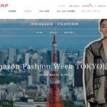 資生堂がファッション関連の活動を紹介するサイトをオープン