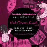 女性限定!ピンク映画と陰茎・睾丸料理を楽しむ秘密のイベント開催