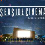 横浜みなとみらいの夜景と映画を楽しむ「SEASIDE CINEMA〜夜の海辺にたたずむ映画館〜」