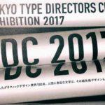 銀座のギンザ・グラフィック・ギャラリーで開催された「TDC 2017」へ