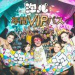 泡にまみれて踊るパリピイベント「泡パ®」に年間VIPパスが登場!