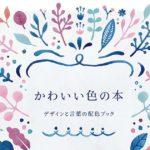 かわいい色の配色がすぐにかわる使える「かわいい色の本 デザインと言葉の配色ブック」