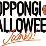 """大型ハロウィンイベント 「ROPPONGI HALLOWEEN""""JUMBO""""」"""
