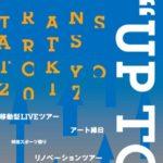 都市の空間を活用したクロスジャンルアートプロジェクト「TRANS ARTS TOKYO 2017」開催