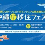 沖縄へUIターンしたいITエンジニアのための沖縄IT移住フェス!開催
