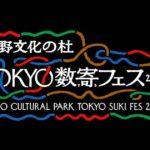 上野文化の杜『TOKYO数寄フェス2017』開催