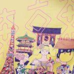 東京東 – シタマチ Discovery – へ