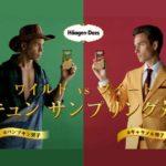 ハーゲンダッツの無料サンプリングイベントが 渋谷 MODIであるぞ!