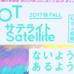 MOTサテライト 2017秋 むすぶ風景「ないようで、あるような」展へ