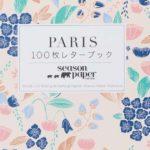 パリの紙ブランドを収録した『PARIS 100枚レターブック Season Paper Collection』発売