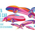 スポーツカーの祭典『SHIBUYA SPORTS CAR FES 2017』