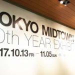 「Tokyo Midtown Award 2017」を見てきた