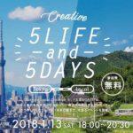 地方と東京を行き来する実践者が語る「Tokyo⇔Local Creative 5LIFE&5DAYS」開催