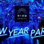 渋谷で日本一早いストリートパーティー「青の洞窟 SHIBUYA NEW YEAR PARTY」を開催