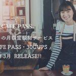 複数のカフェを定額で利用できる「CAFE PASS・30CUPS」