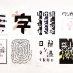 出版社と歩んだ装丁家の軌跡「平野甲賀と晶文社展」へ