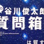 ほっこりする「星空の谷川俊太郎質問箱」展 へ