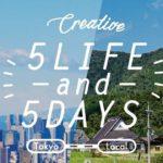 2拠点で活躍TokyoとLocalのデュアルLIFEを語る「5LIFE&5DAYS」2DAY開催