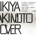写真家 瀧本幹也の展覧会「CROSSOVER」へ