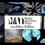 東京を舞台に未来を創造する技術とアイデアが結合する「MEDIA AMBITION TOKYO 2018」