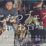 Zepp Tokyoで「こたつフェス」開催