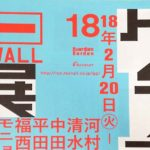 第18回グラフィック「1_WALL」展 へ