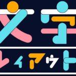効果的な文字のレイアウトが300点以上収録された「文字のレイアウトで魅せる広告デザイン」