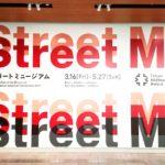 Tokyo Midtown Award 2017の受賞作家の作品が集結したストリートミュージアムへ