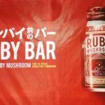 カンパイ前のバー「RUBY BAR」へ