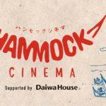 ハンモックに揺られながら映画をたのしめる無料野外イベント「ハンモックシネマ」
