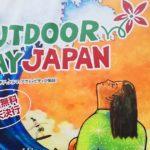 代々木公園で開催された「アウトドアデイジャパン東京 2018」へ