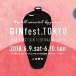 日本初!ジンが100種以上集結するフェス「GINfest.TOKYO 2018」