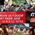 都市型の屋外イベント「コールマン アウトドアリゾートパーク2018」開催