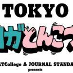 みんなでヨガしてとんこつラーメン食べる「TOKYO ヨガとんこつ」開催