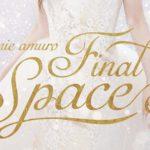 安室奈美恵の軌跡を辿る「namie amuro Final Space」開催
