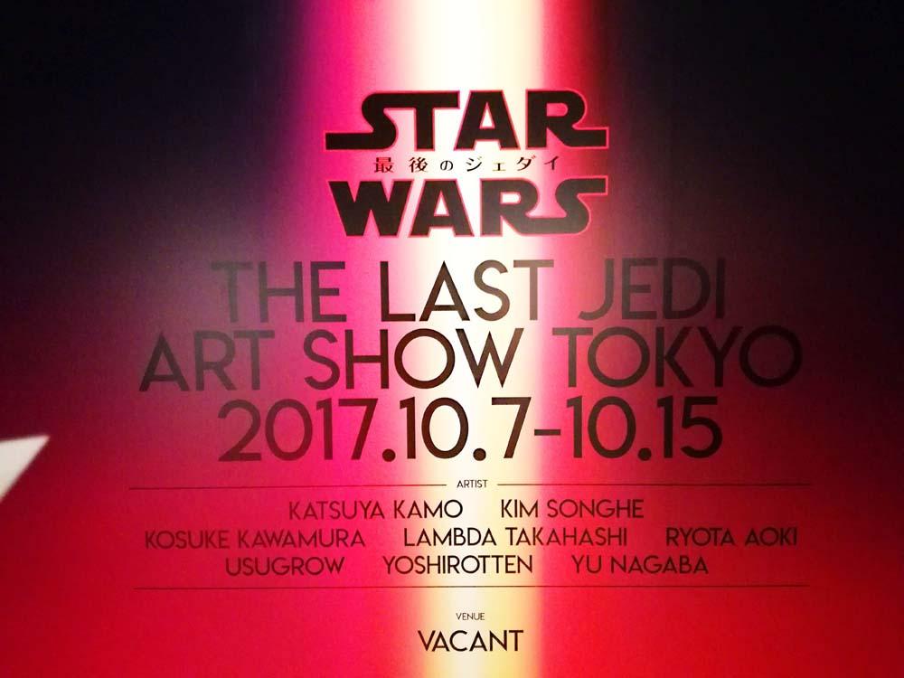 toomilog-STARWARS_THE_LAST_JEDI_ART_SHOW_TOKYO_029