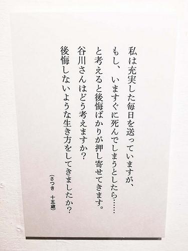 toomilog-hoshizoranotanikawasyunntaroshitumonbakoten_016