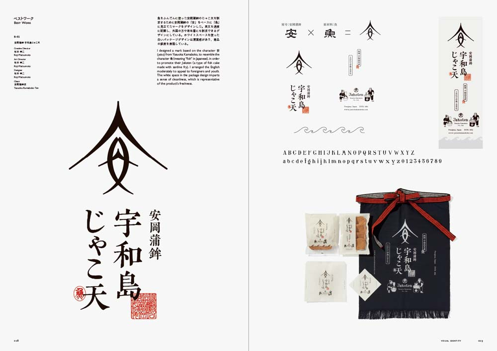 toomilog-Japan_typography_yearbook_2018_004