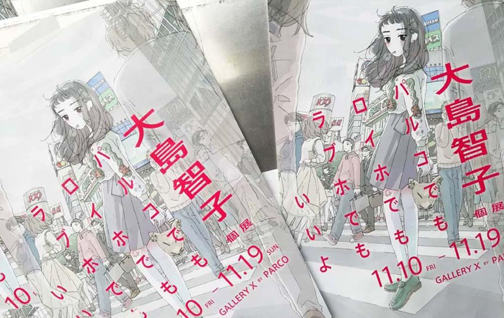 toomilog-demoiiyo_tomoko-oshima_000