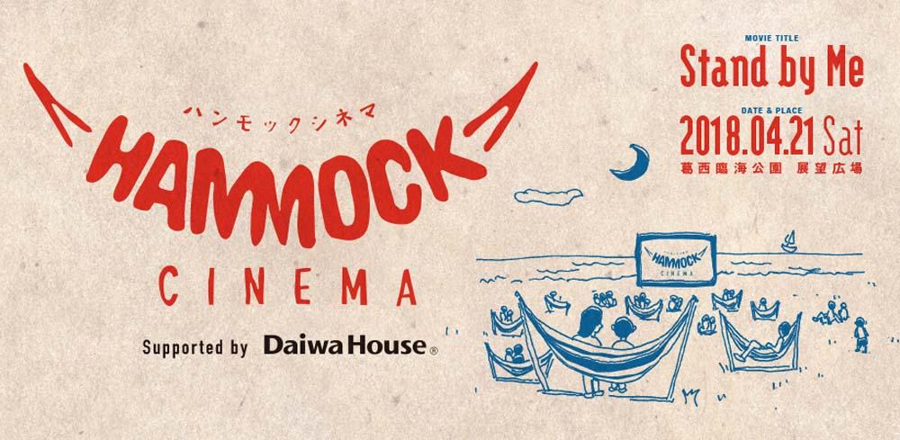 toomilog-Hammock_cinema_20180421_001