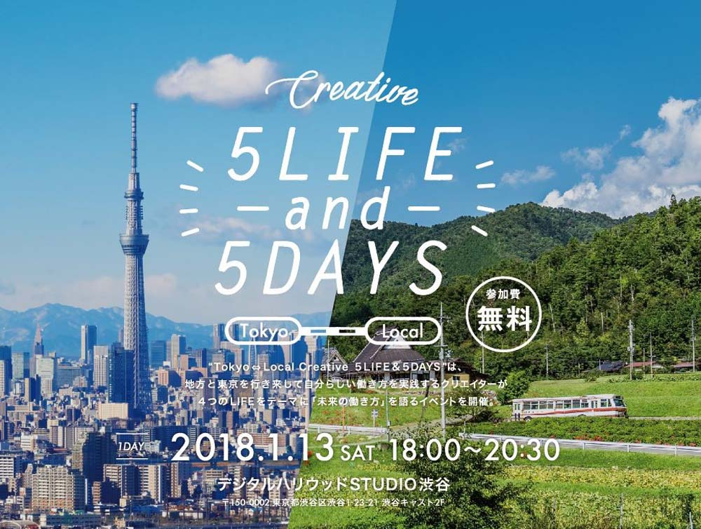 toomilog-TokyoLocalCreative5LIFE5DAYS_2017_001