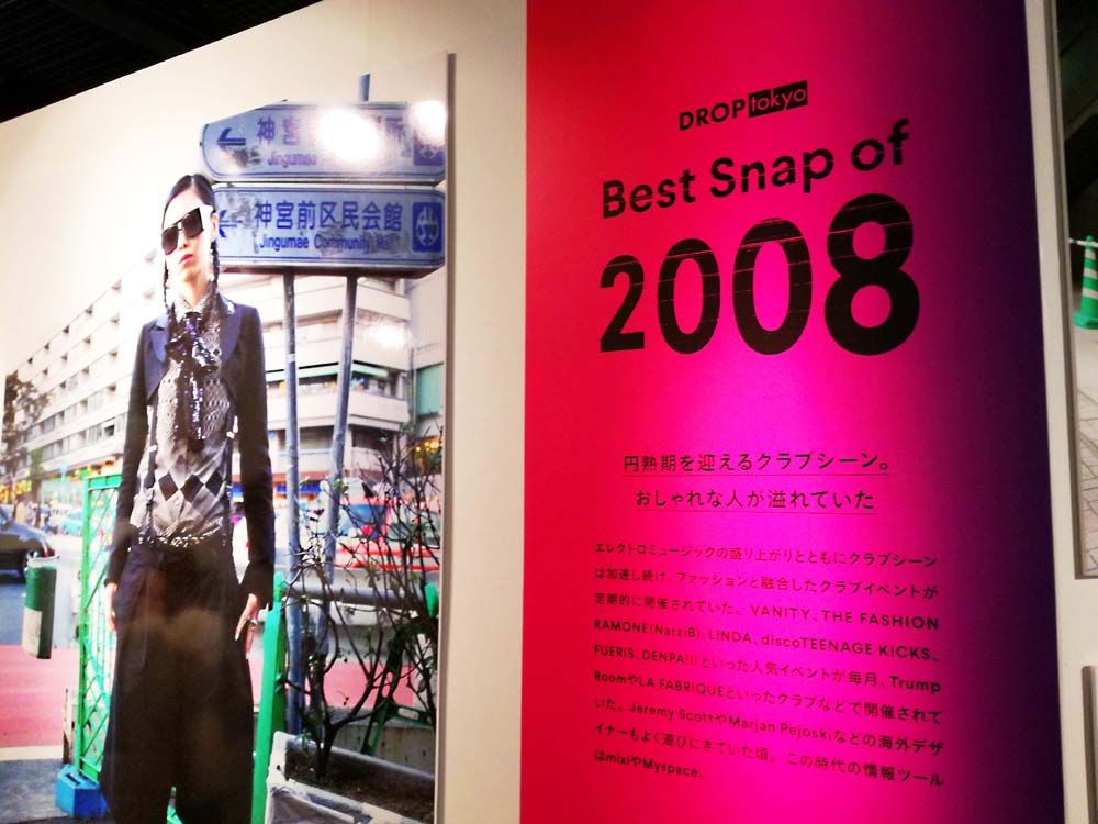 toomilog-TOKYO_STREET_FASHION_ARCHIVES_2007-2017_Droptokyo_013