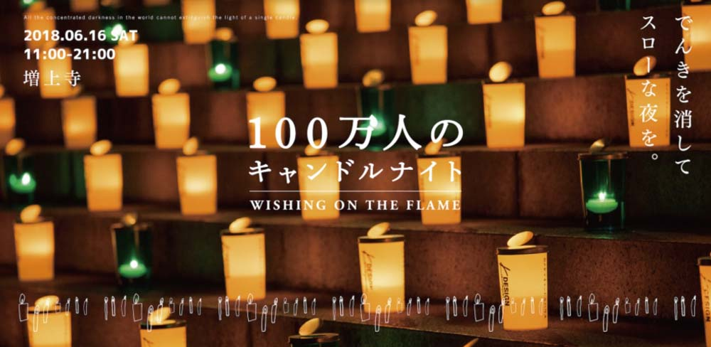 toomilog-1million_candle_night_zoujyouji_2018_001